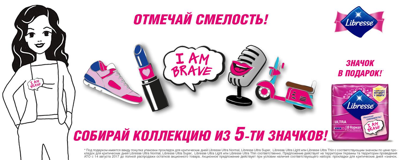 Libresse_pins_1500x600_rus.jpg