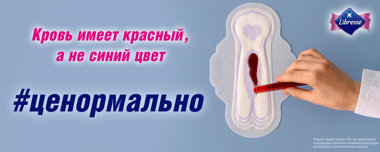 Libresse_1500x600_2_rus.jpg