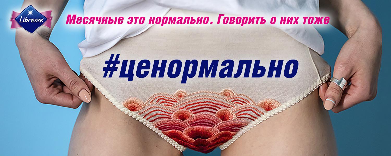 Libresse_1500x600_5_rus.jpg