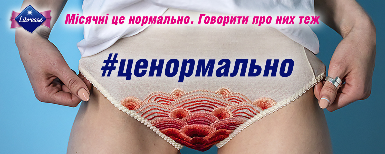 Libresse_1500x600_5_ukr.jpg