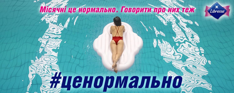 Libresse_1500x600_6_ukr.jpg